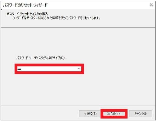 パスワードリセットディスクでサインインする方法-5