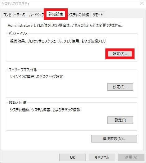 デスクトップのアイコン名の影を消す-4
