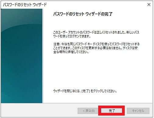 パスワードリセットディスクでサインインする方法-7
