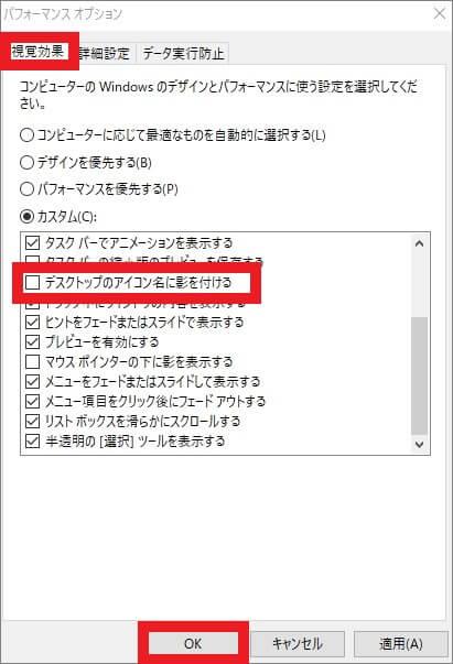 デスクトップのアイコン名の影を消す-5