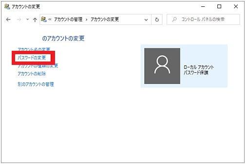 標準ユーザーのパスワードを忘れた場合の対処法-3