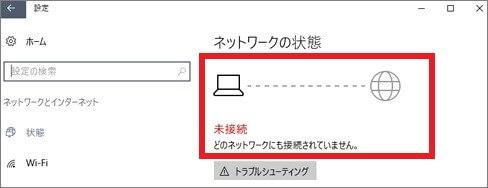 パソコンのネットワーク接続の確認方法-4