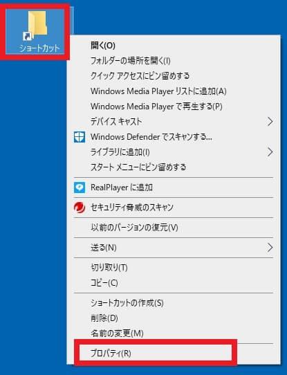 デスクトップのアイコンデザインを変更する-1