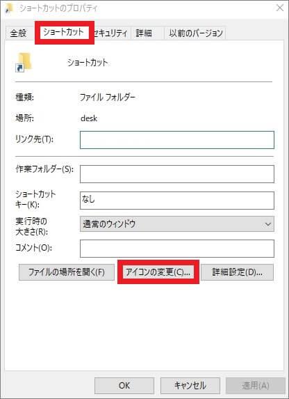 デスクトップのアイコンデザインを変更する-2