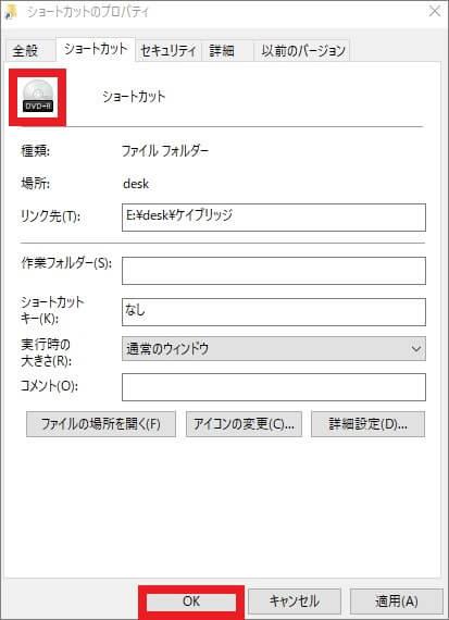 デスクトップのアイコンデザインを変更する-4