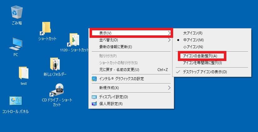 デスクトップのアイコンを自動で整列させる-1