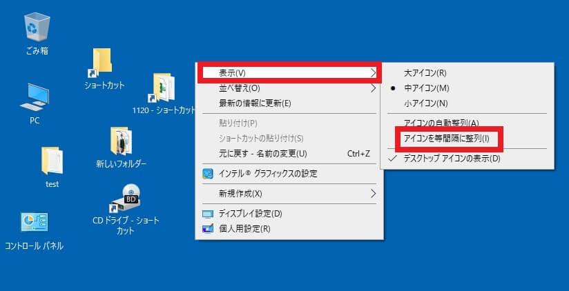 デスクトップのアイコンを自動で整列させる-2