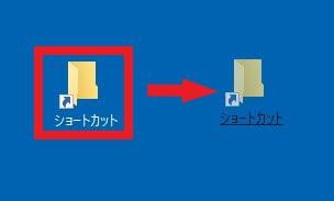 デスクトップのアイコンを手動で移動させる