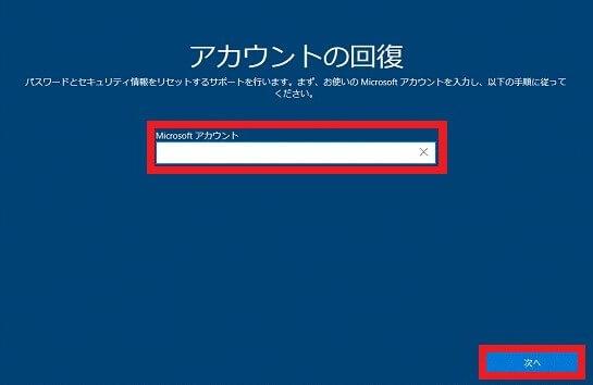 Microsoftアカウントのパスワードを忘れた場合の対処法-3