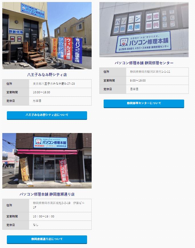 パソコン修理本舗 店舗情報