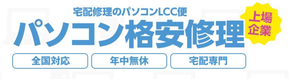 パソコンLCC便