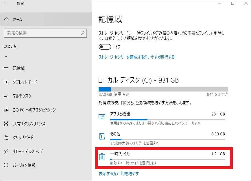 設定から一時ファイルを削除する-4
