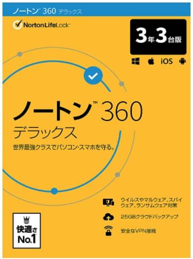 ノートン 360 デラックス(シマンテック)