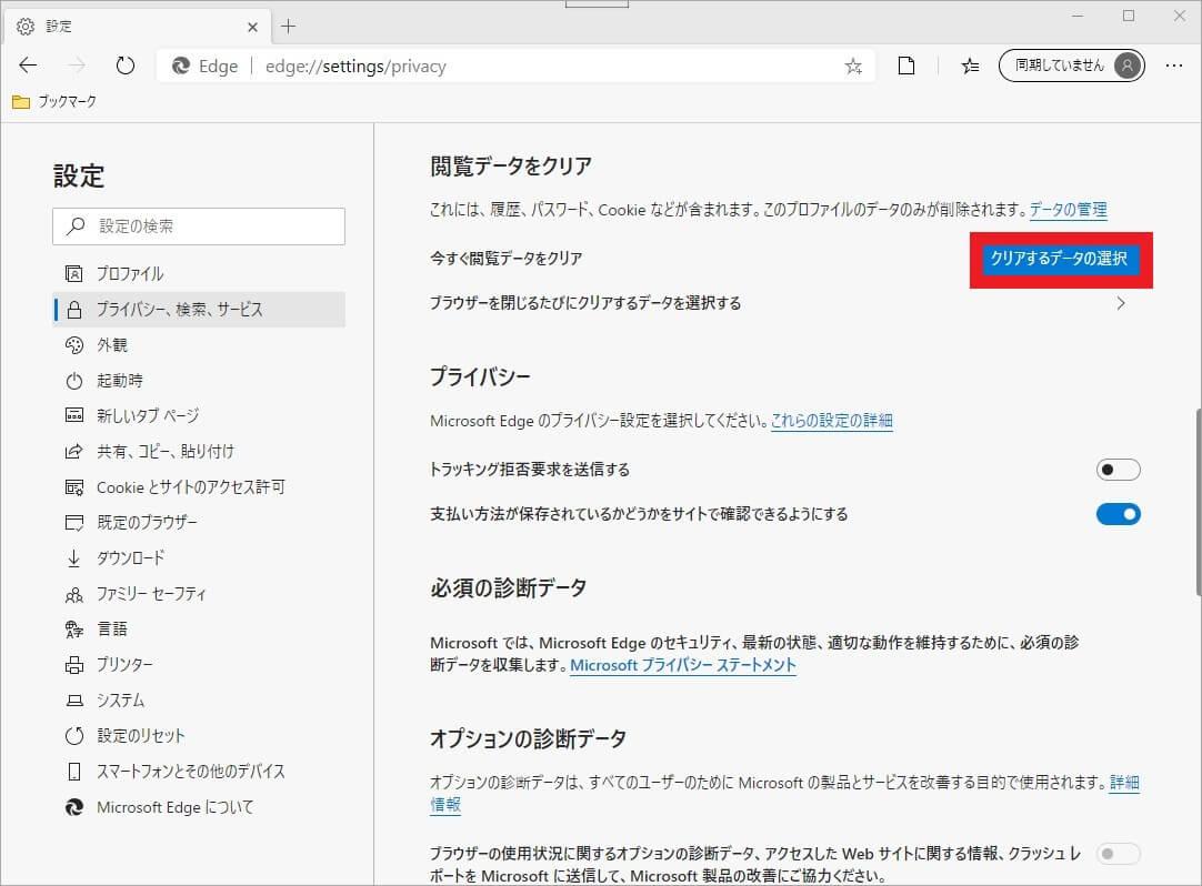Microsoft Edgeのキャッシュ削除方法-4