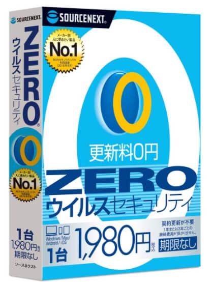 ZERO ウイルスセキュリティ(ソースネクスト)