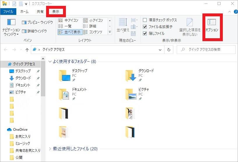 ファイルエクスプローラーからキャッシュを削除する-2