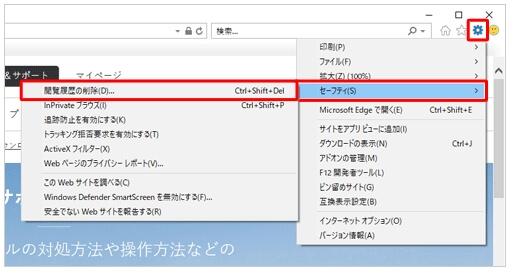 Internet Explorerのキャッシュ削除方法-1