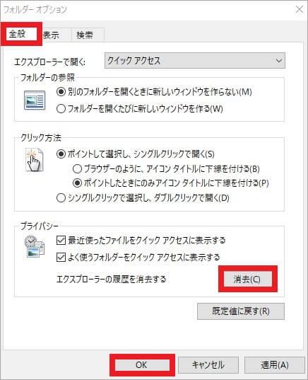 ファイルエクスプローラーからキャッシュを削除する-3