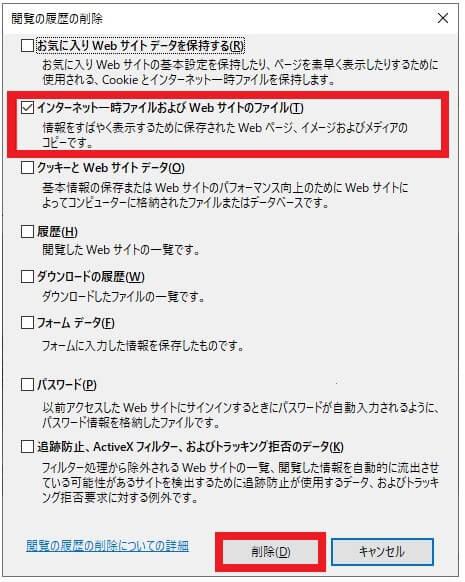 Internet Explorerのキャッシュ削除方法-2