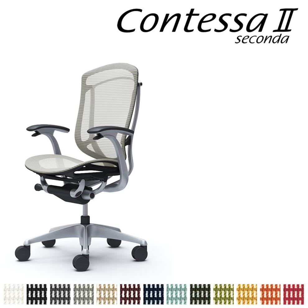 【オカムラ】コンテッサ セコンダ II