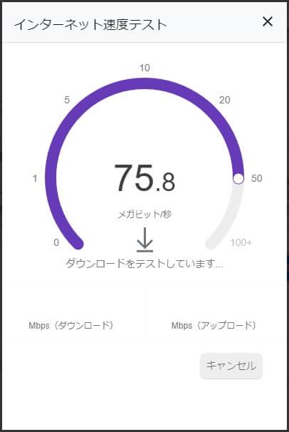 Googleで速度を測定する-4