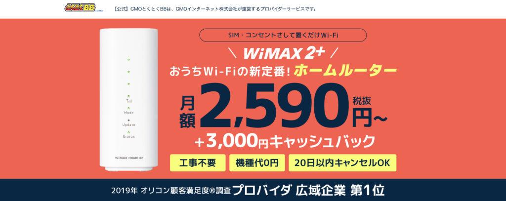 とくとくBB WiMAX2+