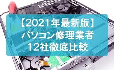 2021年度最新版 パソコン修理業者12社比較