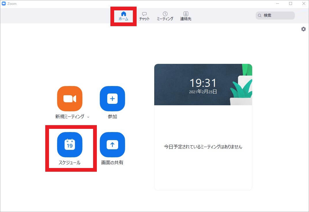 Zoomアプリでミーティングを新規設定する-3