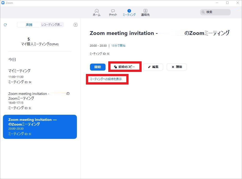 Zoomアプリでミーティングを新規設定する-7
