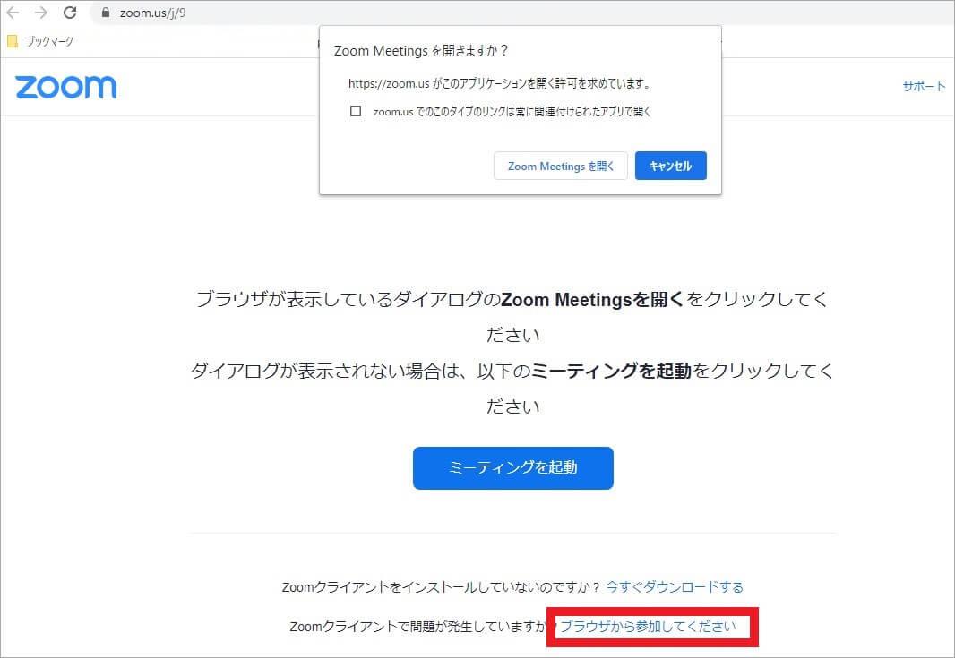 Zoomミーティング(Web会議)の参加方法-2