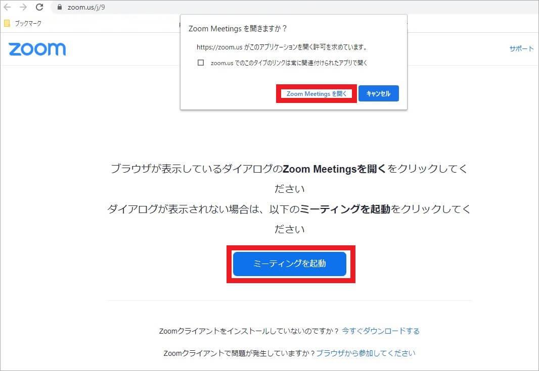 Zoomミーティング(Web会議)の参加方法-3