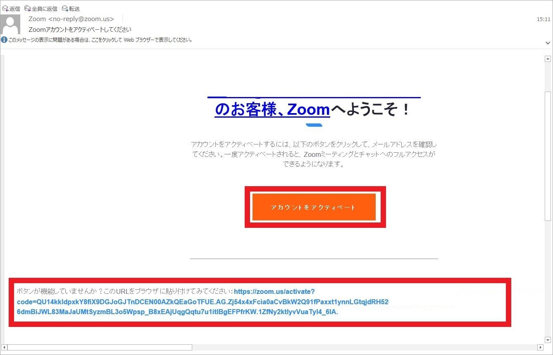 Zoomのアカウント取得方法-5