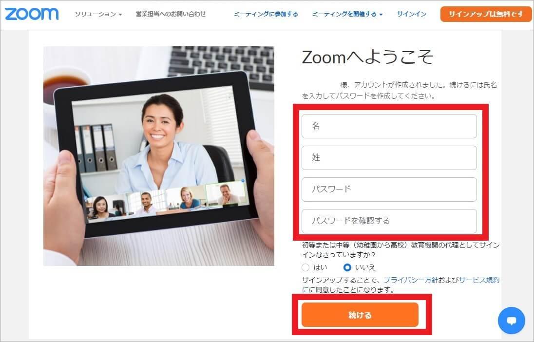 Zoomのアカウント取得方法-6