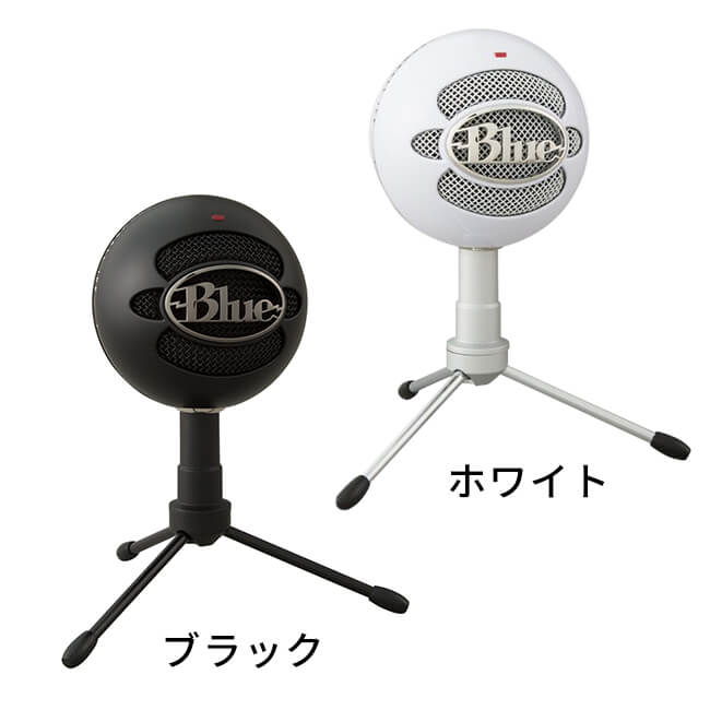 【Blue Microphones】Snowball iCE