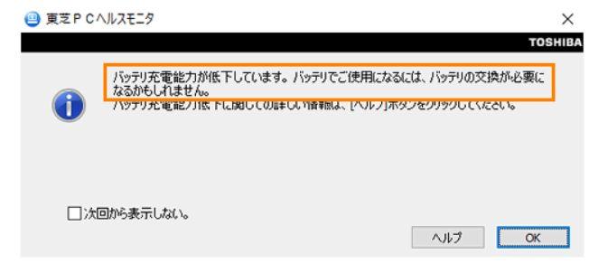 dynabookバッテリー交換メッセージ