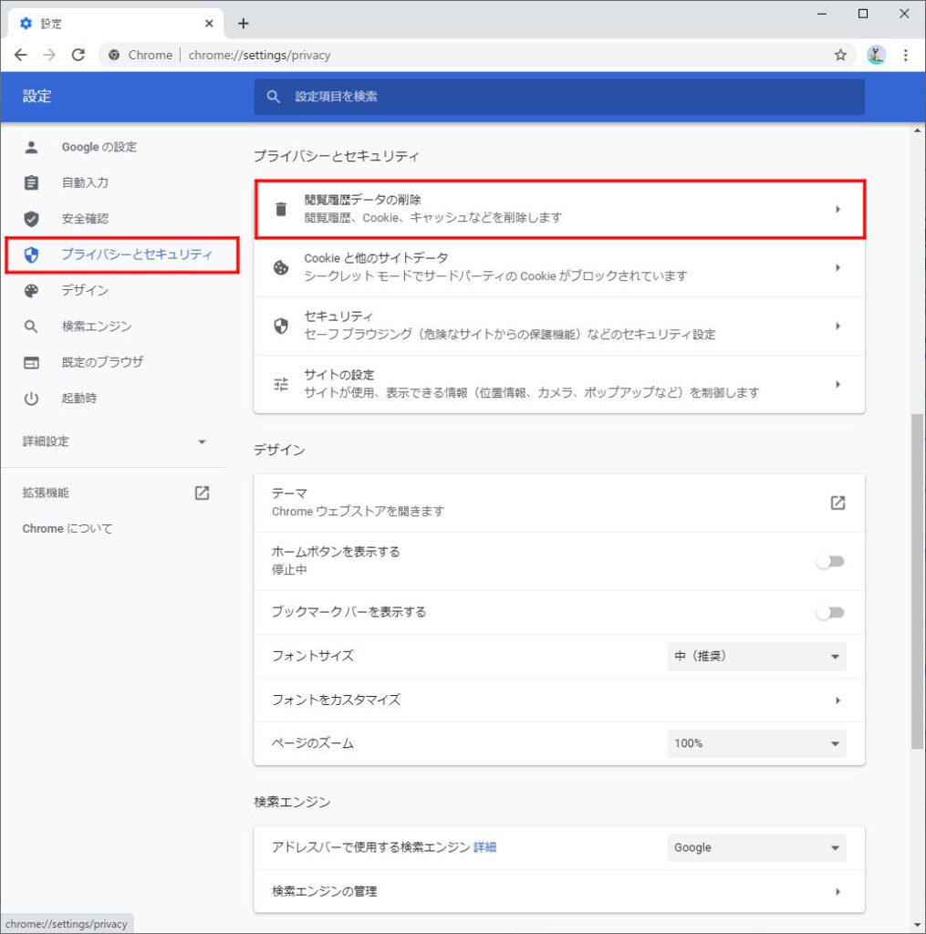 GoogleChrome_キャッシュ2