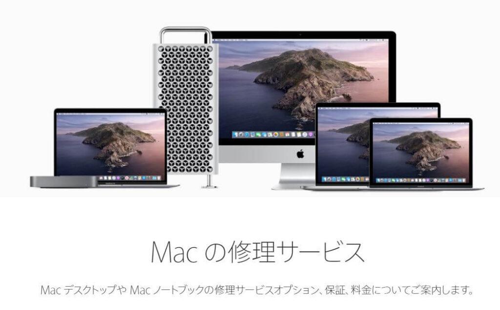 Apple社による公式サポート