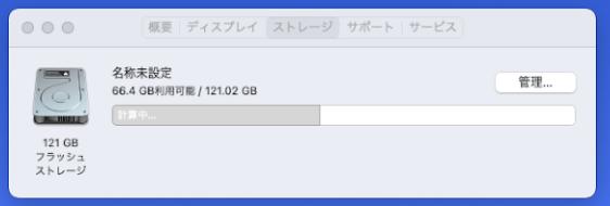 Mac- ストレージ確認