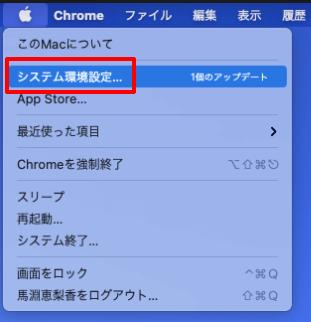 Mac- システム環境設定へのアクセス