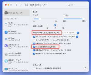 Mac- Dockを非表示