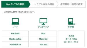 パソコンドック24-Mac修理