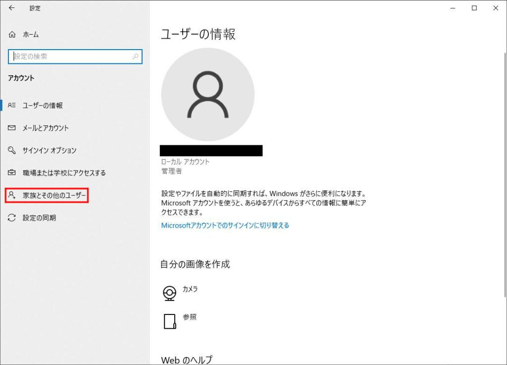 ユーザーアカウントにインストール権限が無い場合の対処方法3