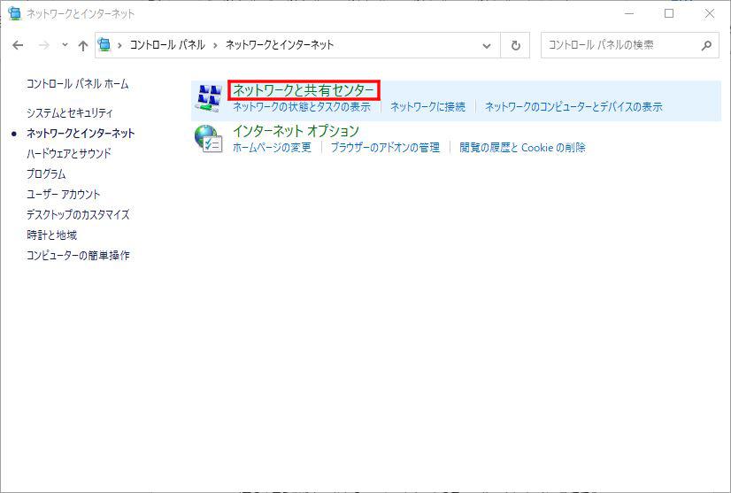 【Windows】コントロールパネルから共有設定する2