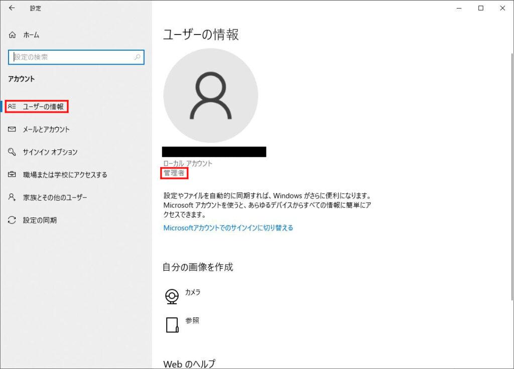 ユーザーアカウントの権限確認3