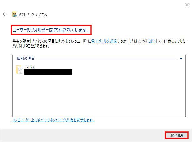【Windows】共有フォルダを設定する5