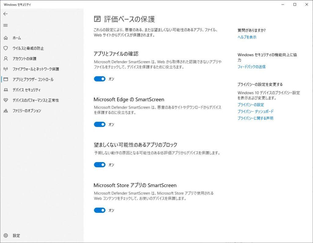 Windowsセキュリティによる制限がある場合の対処方法6