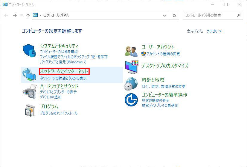 【Windows】コントロールパネルから共有設定する1