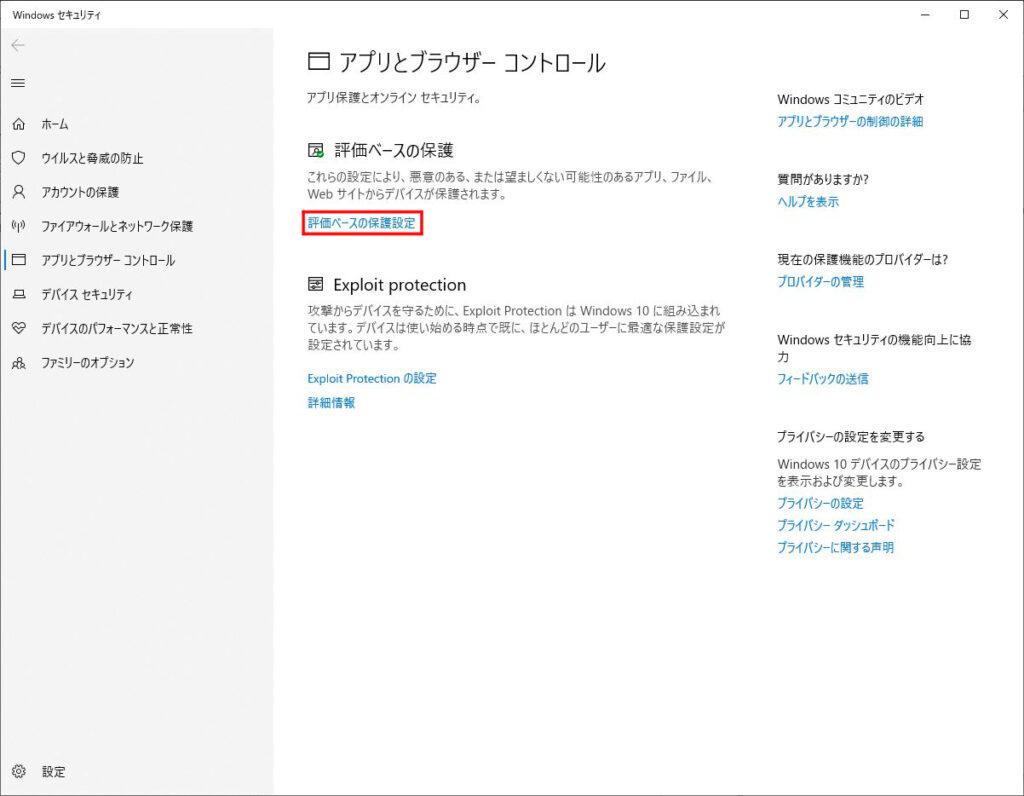 Windowsセキュリティによる制限がある場合の対処方法5