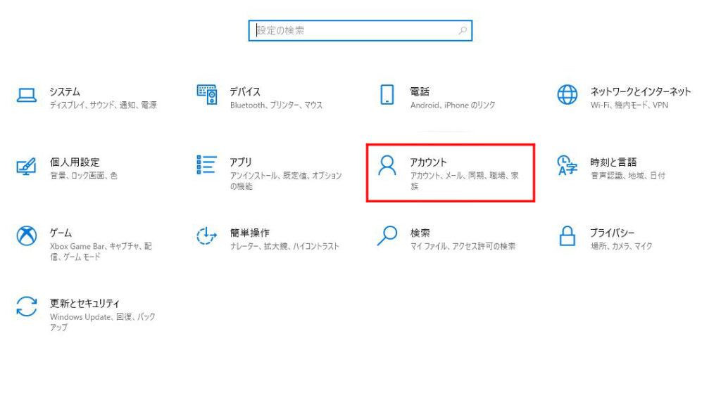 ユーザーアカウントの権限確認2