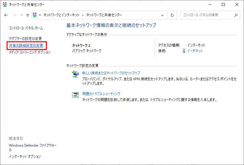 【Windows】コントロールパネルから共有設定する3